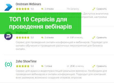 ТОП 10 Сервісів для проведення вебінарів