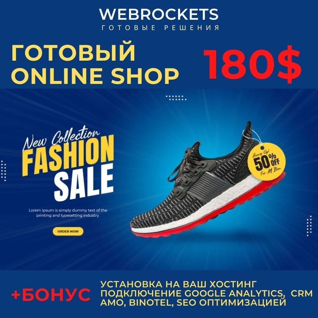 Готовое решение для вашего online магазина - обуви, одежды I Цена - 180$